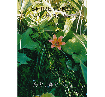 「SHIRETOKO! SUSTAINABLE 海と、森と、人。」vol.2 発行