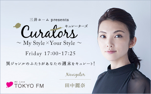 TOKYO FM「Curators~MyStyle×Your Style~」出演